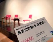 長谷川町蔵×久保憲司 トークイベント (青山ブックセンター) 2017年2月26日