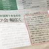 日経ヴェリタス1月26日号にコメントが掲載されました