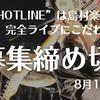 HOTLINE2014 締め切り迫る!