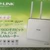 圧巻の速さ‼ 無線LANルーターTP-LINK Archer C9