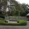 宇都宮市のお散歩スポット「 根古谷台遺跡」