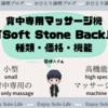 寝るだけの背中専用マッサージ機「soft stone back」が丸わかり!【詳細紹介】