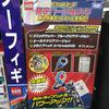 ドライブヘッド限定パーツ&DVD購入特典キャンペーン情報をゲット!