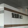 【小さな旅行】埼玉・飯能へふらりと行ってみました