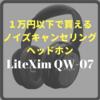 【レビュー】1万円以下で買えるノイズキャンセリング ヘッドホン LiteXim QW-07【Bluetooth】