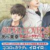 定期購入 BL漫画 SUPER LOVERS 15巻 ミハイルの母登場!晴と零がぶち切れ! あべ美幸先生 あらすじと感想