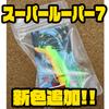 【ラインスラック】ブラスラトル入りウェイクベイト「スーパールーパー7」に新色追加!