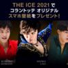 コラントッテとエアウィーブとTHE ICE 2021