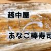 越中屋「あなご棒寿司」!!