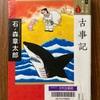 (読書)古事記 マンガ日本の古典