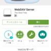 無線LANで接続したアンドロイドのフォルダにアクセスする - Tablacus Explorer