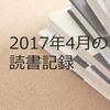 【本】2017年4月の読書記録