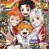 週刊少年ジャンプ2020年35号感想!ネタバレ注意!