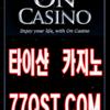 온카지노 77QST.COM 타이샨카지노