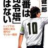 """サッカーが本当に上手い人は""""余計なことをしないで、余計なことをさせる"""""""