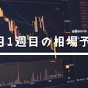 【9月1週目】FXの今週の相場を予想してみた!【ドル円】