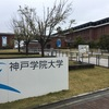 学食巡り 230食目 神戸学院大学 ポートアイランドキャンパス