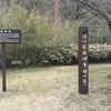 忍者の町 甲賀市&伊賀市 徳川家康「神君伊賀越え」の「御斉峠」付近を散歩。