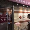 新潟の古町の『とんかつ太郎』のタレかつ丼に感動した!!!