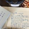  文字を手書きするということ[Apple Pencil][Notability][カスタム74 ][ツバメノート]