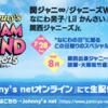 視聴記録 事前動画 「Johnny's DREAM IsLAND 2020→2025 〜大好きなこの街から〜」