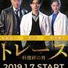 (冬ドラマ)2019年1月期の視聴率予測ランキング