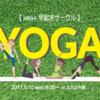 【idea +早起きサークル】YOGA