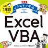 【できるイラストで学ぶ入社1年目からのExcelVBA】は本当に初心者に優しい解説なのか?感想レビュー