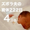 【0w4d】ズボラ夫の育児奮闘記-初めてのオムツ交換-(day4/222)