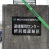 4/21 新前橋へ行く その2 ~屋外展示車両撮影~