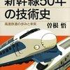 【読書感想】新幹線50年の技術史 ☆☆☆