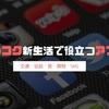 【2018年最新版】タイ・バンコク新生活に役立つ無料アプリ20選