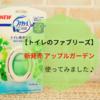 レビュー【トイレのファブリーズ】新発売のアップルガーデンを使ってみました♪