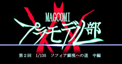 【MAGCOMIプラモデル部】第2回 1/135 ソフィア顕現への道 中編