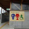 鳥取県横断の旅4〜境港 水木しげるロードを歩く その1〜