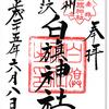 白旗神社の御朱印(神奈川・藤沢市)〜シロハタでない! シラなかったシラハタ