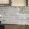 北海道で地震 停電で交通網麻痺 〜 新千歳空港のフライトは? 振替は?