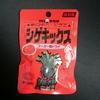 【グミレポ】シゲキックス スーパー梅ドライ(復刻版)【UHA味覚糖】