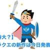 【期待大?】 ドラクエの新作は今日発表!!