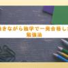 【FP3級】働きながら独学で一発合格した勉強法