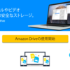 Amazon Drive容量無制限プラン「Unlimitedストレージ」提供終了