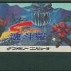 スーパー魂斗羅のゲームと攻略本 プレミアソフトランキング