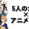 5人の女性目線でアニメ業界を描いた『SHIROBAKO(シロバコ)』
