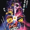 映画部活動報告「レゴ(R)ムービー2」
