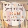 スチールラックの上段 (ノートや本など) を整理☆ (計画 86日目)