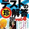 【2012年読破本260】爆笑テストの珍解答500連発!! vol.4