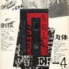 5.21騒動 1983年のEP-4