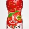 ちゃんとした苺炭酸「特産 三ツ矢 福岡県産あまおう」はかき氷シロップ炭酸のようないい加減な味ではない