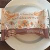 シュガーバターの木 ヘーゼルショコラサンド