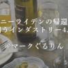 2018-So-06.「ジョニーライデンの帰還から伺うインダストリー4.0 」その1 紹介編
